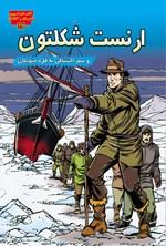 ارنست شکلتون و سفر اکتشافی به قاره جنوبگان
