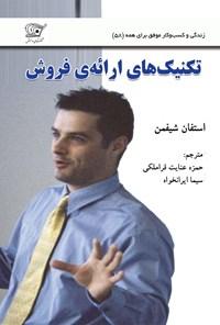 تکنیکهای ارائهی فروش؛ زندگی و کسب و کار موفق برای همه (۵۸)