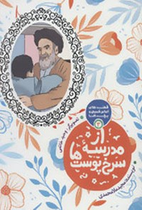 قصههای امام خمینی و بچهها (۳)؛ از مدرسهی سرخپوستها
