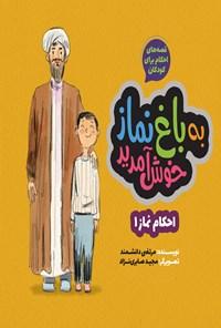 قصههای احکام برای کودکان؛ به باغ نماز خوش آمدید