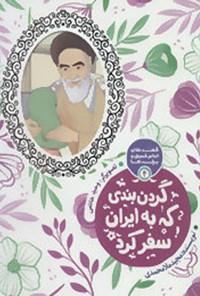 قصههای امام خمینی و بچهها (۴)؛ گردنبندی که به ایران سفر کرد