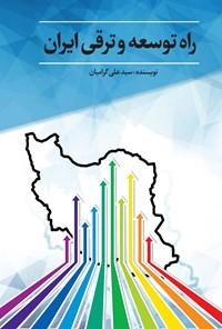 راه توسعه و ترقی ایران