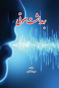 بهداشت صوتی