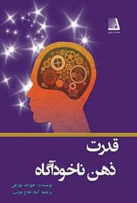 قدرت ذهن ناخودآگاه شما
