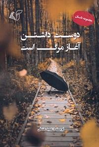 دوست داشتن آغاز مرگ است