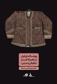 پوشاک ایرانیان در عصر قاجار