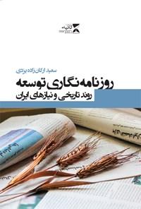 روزنامهنگاری توسعه