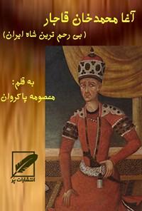 آغامحمدخان قاجار