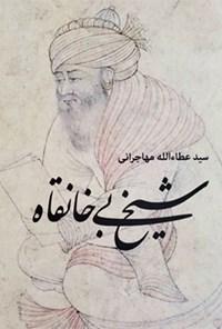 شیخ بی خانقاه