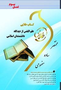 علمالنفس از دیدگاه دانشمندان اسلامی (نسل سوم)