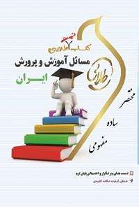 مسائل آموزش و پرورش ایران