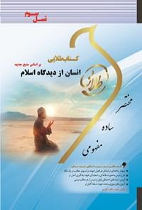 انسان از دیدگاه اسلام (نسل سوم)