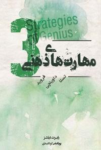 مهارتهای ذهنی (جلد سوم)