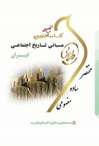 مبانی تاریخ اجتماعی ایران