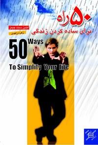 ۵۰ راه برای ساده زندگی کردن