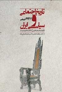 تاریخ اجتماعی و سیاسی ایران در دورهی معاصر از آغاز سلطنت قاجاریه تا سرانجام فتحعلیشاه