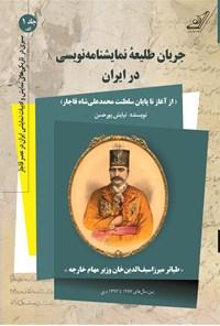 سیری در تاریکیهای نمایش و ادبیات نمایشی ایران در عصر قاجار؛ جلد اول (الف)