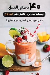 ۴۰ دستورالعمل تهیه آب میوه برای کاهش وزن