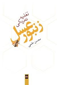 تغذیهی تحریکی زنبور عسل