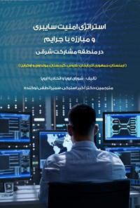 استراتژی امنیت سایبری و مبارزه با جرایم در منطقهی مشارکت شرقی