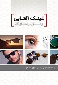 عینکهای آفتابی و کاربردهای آن