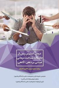 درمان استرس پس از حادثه با شناختدرمانی مبتنی بر ذهن آگاهی