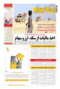 روزنامه اقتصاد برتر ـ شماره ٧۴٠ ـ ١۴ تیر ٩٩