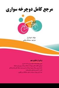 مرجع کامل دوچرخهسواری