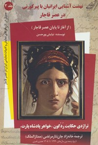 سیری در تاریکیهای نمایش و ادبیات نمایشی ایران در عصر قاجار؛ جلد سوم