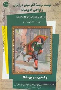 سیری در تاریکیهای نمایش و ادبیات نمایشی ایران در عصر قاجار؛ جلد چهارم