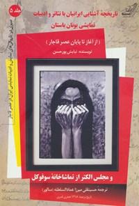 سیری در تاریکیهای نمایش و ادبیات نمایشی ایران در عصر قاجار؛ جلد پنجم