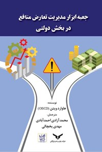 جعبه ابزار مدیریت تعارض منافع در بخش دولتی