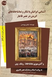 سیری در تاریکیهای نمایش و ادبیات نمایشی ایران در عصر قاجار؛ جلد ششم