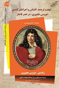 سیری در تاریکیهای نمایش و ادبیات نمایشی ایران در عصر قاجار؛ جلد هفتم