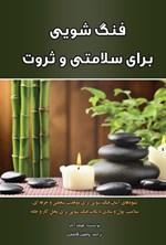 فنگ شویی برای سلامتی و ثروت