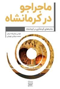 ماجراجو در کرمانشاه