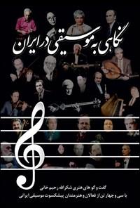 نگاهی به موسیقی در ایران