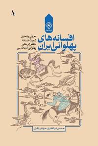 افسانههای پهلوانی ایران؛ (جلد اول)