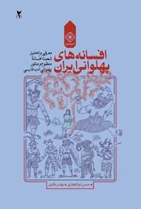 افسانههای پهلوانی ایران؛ (جلد دوم)