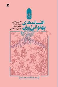 افسانههای پهلوانی ایران؛ (جلد سوم)