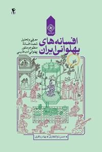 افسانههای پهلوانی ایران؛ (جلد چهارم)