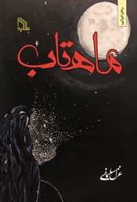 ماهتاب