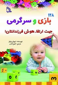 ۱۲۸ بازی و سرگرمی جهت ارتقاء هوش فرزندانتان