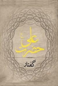 گفتار حضرت علی (ع)
