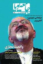 ماهنامه جامعه پویا ـ شماره ۲ ـ مهرماه ۱۳۹۴