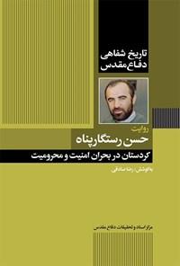 کردستان در بحران امنیت و محرومیت