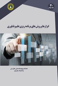 ابزارها و روشهای برنامهریزی علم و فناوری