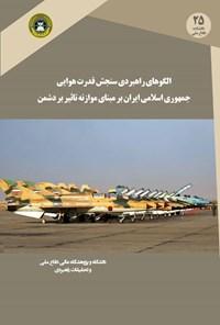 الگوی راهبردی سنجش قدرت هوایی جمهوری اسلامی ایران بر مبنای موازنهی تأثیر بر دشمنان
