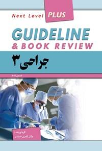 گایدلاین جراحی ۳