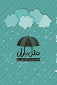 مثل باران